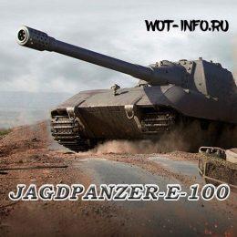 Jagdpanzer E 100 – ПТ Монстр