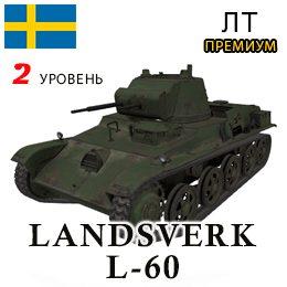 L-60 Шведский подарочный танк WoT на новый год от Wargaming