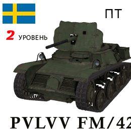 Обзор Pvlvv fm/42 Шведская ПТ-САУ — 2 уровня WoT