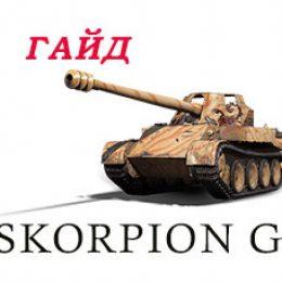Обзор Rheinmetall Skorpion G  ПТ САУ WoT