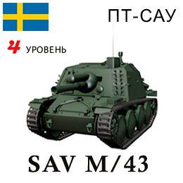 Шведское ПТ САУ Sav m/43 World of Tanks