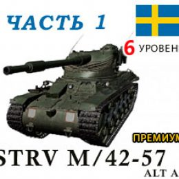 Strv m 42 — 57 Alt A.2 — Шведский премиум танк (часть 1)