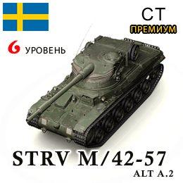Обзор Шведского СТ 6 уровня Strv m 42 — 57 Alt A.2