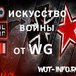 Акция «Искусство войны» вместо обычного марафона на Новый Год от WG