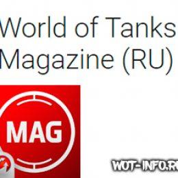 Акция от WoT Magazine (КВ-220-2 со слотом в ангаре)