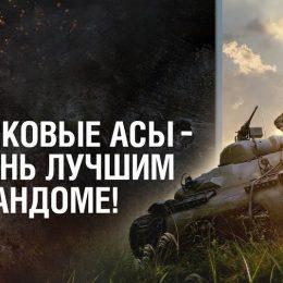 «Танковые асы»: выиграй суперприз с тарифом «Игровой»