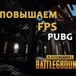 Battlegrounds ФПС