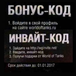 Бонусы WoT на день танкиста