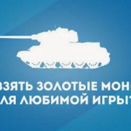 Получить золото World of Tanks  через CoinsUP
