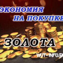 Экономия на покупке золота в WoT