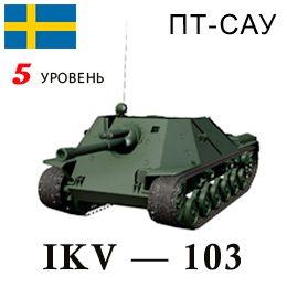 IKV — 103 Шведская ПТ САУ 5 уровня WoT