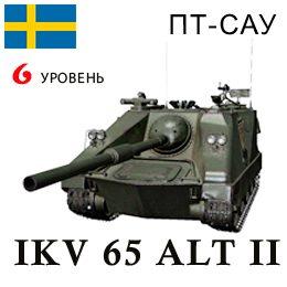 IKV 65 alt  II Шведское ПТ САУ WoT