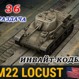 Инвайт-код для World of Tanks на август