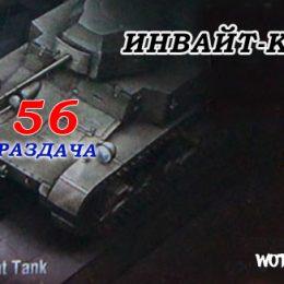 Инвайт-код для World of Tanks на ноябрь