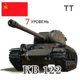 Обзор КВ 122 — cоветский премиум танк 7 уровня WoT