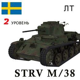 Обзор Strv m/38 лёгкий танк Швеции 2 уровня WoT