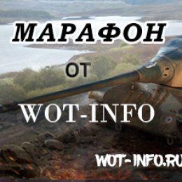 Марафон «AMX CDC» от WOT-INFO