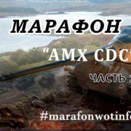 Марафон «AMX CDC» часть 2