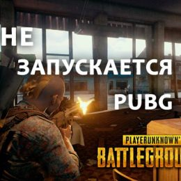 Не запускается playerunknown's battleground