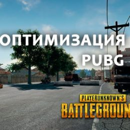 Оптимизация Battlegrounds