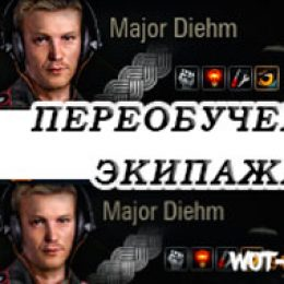 Переобучение экипажа в World of Tanks