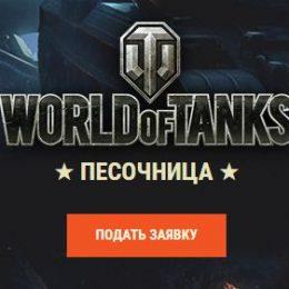 Песочница World of Tanks (сервер)