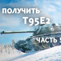 Получить Т95Е2 в World of Tanks — часть 5