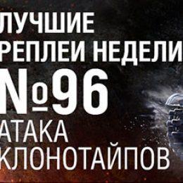 Лучшие реплеи world of tanks (ЛРН № 96)