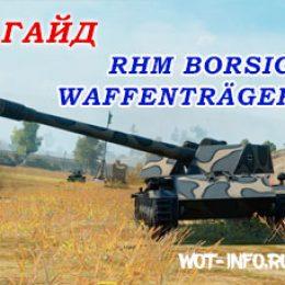 Rhm. — Borsig Waffenträger — Гайд
