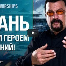 Гарантированный приз от World of Warships до 4 ноября