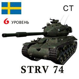 Обзор Strv 74 — Шведский СТ 6 уровня WoT