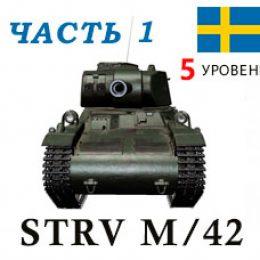 Обзор Strv M/42 — Шведский танк 5 уровня WoT