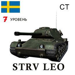 STRV LEO Шведский средний танк 7 уровня WoT