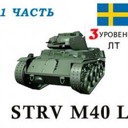 Шведский ЛТ 3 уровня Strv m/40L WoT
