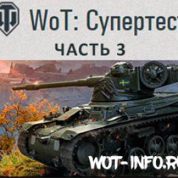 Супер тест World of Tanks (часть 3)
