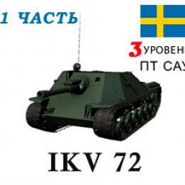 IKV — 72 Шведское ПТ САУ 3 уровня WoT