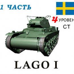 Шведский СТ WoT 4 уровня Lago