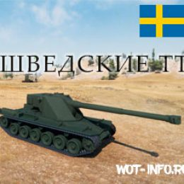 Шведские тяжелые танки