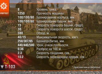 Т-103 новая советская премиум ПТ-САУ