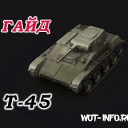 Т — 45 wot обзор