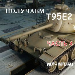 Получить Т95Е2 в World of Tanks — часть 4