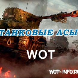 «Танковые Асы» ивент с 27 октября по 28 ноября 2016 года