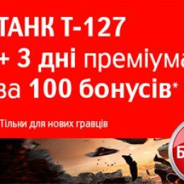 Бесплатные бонусы в WoT и WoWS для абонентов МТС — Украина