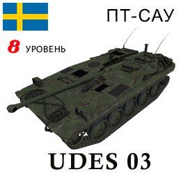UDES 03 Шведская ПТ-САУ 8 уровня World of Tanks