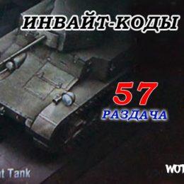 Инвайт-код для World of Tanks 2016 (раздача 57)