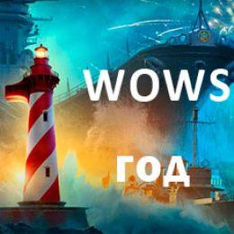 День рождение World of Warships — 1 год